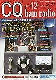 CQハムラジオ 2019年 12 月号