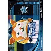 【オーナーズリーグ】[DB.スターマン] 横浜DeNAベイスターズ マスコット 《OWNERS LEAGUE 2012 04》ol12-i-012