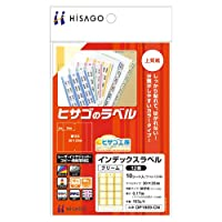 ヒサゴ インデックスラベル 12面 クリーム OP1909-CN 3個セット