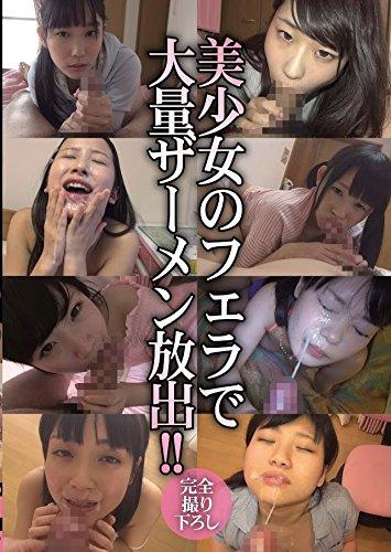 美少女のフェラで大量ザーメン放出!! [DVD・・・