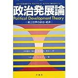 政治発展論―第三世界の政治・経済 (芦書房 新政治学双書)