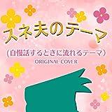 スネ夫のテーマ(自慢するときに流れるテーマ)ORIGINAL COVER
