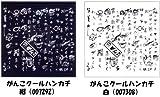 爽快!和製冷手拭 大判 58×58cm がんこクール・ハンカチ(バンダナ) HCG-003NVY