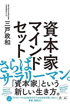 [三戸政和]の資本家マインドセット (NewsPicks Book)