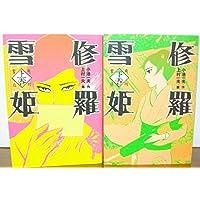 修羅雪姫 1~最新巻(キングシリーズ) [マーケットプレイス コミックセット]