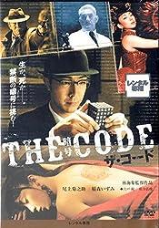 【動画】THE CODE 暗号