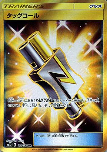 ポケモンカードゲーム SM12 オルタージェネシス タッグコール UR ポケカ 拡張パック グッズ グッズカード