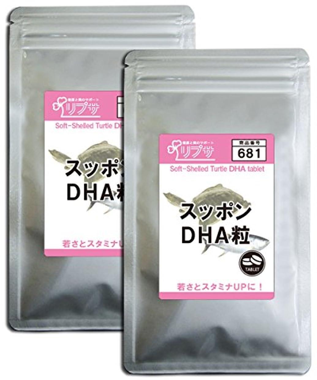 式陽気なマーベルスッポンDHA粒 約3か月分×2袋 T-681-2