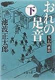 おれの足音―大石内蔵助〈下〉 (文春文庫)