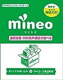 mineoエントリーパッケージ au/ドコモ対応SIM(マイクロ、ナノ、標準) データ通信/音声通話 月額700円(税抜)~ <最低利用期間なし> 511015&#8243; style=&#8221;border: none;&#8221; /></a></div> <div class=