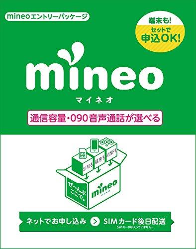 mineoエントリーパッケージ au 4G LTE対応SIM 月額700円(税抜)~