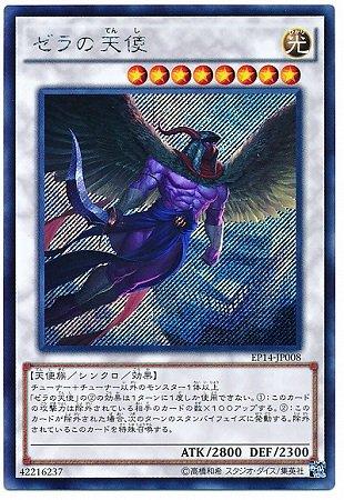 遊戯王/第9期/EP14-JP008 ゼラの天使【シークレットレア】