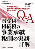 Q&A 贈与税・相続税の事業承継税制の実務 詳解