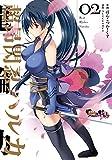 超昂閃忍ハルカ 02 (電撃コミックス)