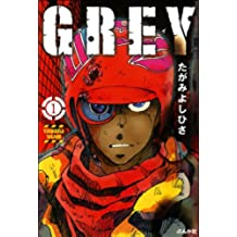 GREY(分冊版) 【第1話】 (ぶんか社コミックス)