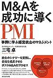 M&Aを成功に導くPMI――事例に学ぶ経営統合のマネジメント