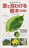 フィールド・ガイドシリーズ23  葉で見わける樹木 増補改訂版23 (小学館のフィールド・ガイドシリーズ)
