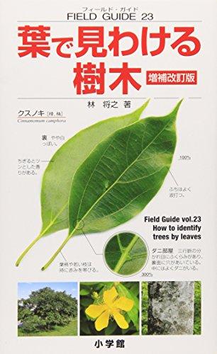 フィールド・ガイドシリーズ23 葉で見わける樹木 増補改訂版 (小学館のフィールド・ガイドシリーズ)