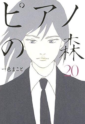 ピアノの森(20) (モーニングコミックス) -