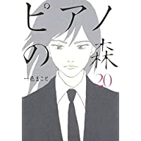 ピアノの森(20) (モーニングコミックス)