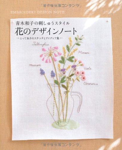 花のデザインノート—青木和子の刺しゅうスタイル