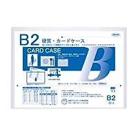 ORIONS 硬質カードケース B2 CC-2
