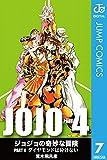 ジョジョの奇妙な冒険 第4部 モノクロ版 7 (ジャンプコミックスDIGITAL)