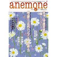 anemone (アネモネ) 2007年 04月号 [雑誌]