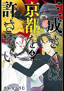 三成さんは京都を許さない―琵琶湖ノ水ヲ止メヨ― 4巻(完): バンチコミックス
