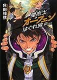 魔術士オーフェンはぐれ旅 鋏の託宣 / 秋田禎信 のシリーズ情報を見る