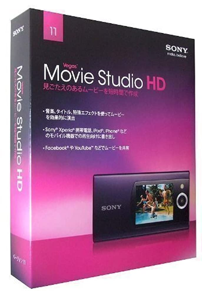 接触処方出席するソニー VEGAS MOVIE STUDIO HD 11