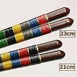 縁起箸 七色の箸 (23 センチメートル)