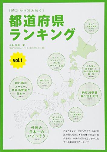 統計から読み解く 都道府県ランキングの詳細を見る