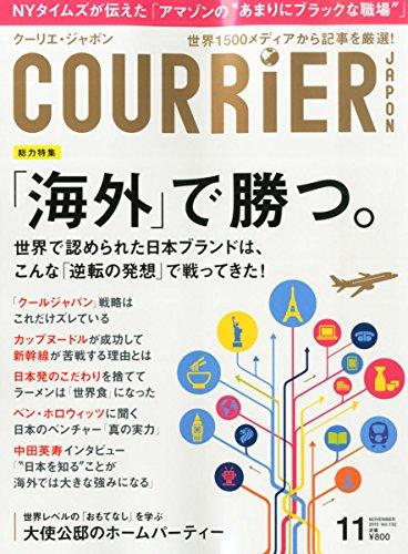 COURRiERJapon 2015年 11 月号 [雑誌]の詳細を見る