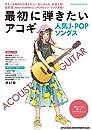 最初に弾きたいアコギ人気J-POPソングス (シンコー・ミュージックMOOK)