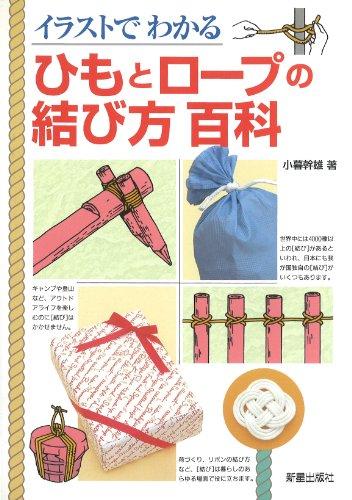 イラストでわかるひもとロープの結び方百科の詳細を見る