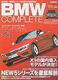BMWコンプリート vol.44 緊急速報/新型5シリーズ日本上陸! (Gakken Mook)