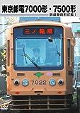 鉄道車両形式集1 東京都電7000形・7500形[DVD]