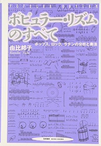 ポピュラー・リズムのすべて―ポップス、ロック、ラテンの分析と奏法の詳細を見る