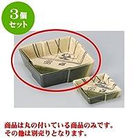 3個セット 刺身 織部掛刺身鉢 [13.5 x 13.5 x 4.2cm] 【料亭 旅館 和食器 飲食店 業務用 器 食器】