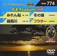 テイチクDVDカラオケ 音多Station W 774