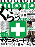 mono (モノ) マガジン 2011年 9/2号 [雑誌] [雑誌] / ワールドフォトプレス (刊)