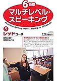 6段階マルチレベル・スピーキング (5)レッドコース【高校上級~中堅大レベル】 (6段階マルチレベルシリーズ)