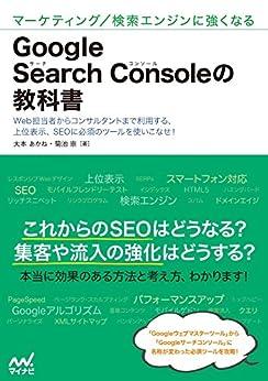 [大本 あかね, 菊池 崇]のマーケティング/検索エンジンに強くなる Google Search Consoleの教科書
