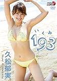 久松郁実193いくみ DVD