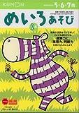 めいろあそび―5・6・7歳 (2集) (うんぴつ (9))