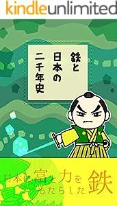 鉄と日本の二千年史 (桃園出版 三国舎)