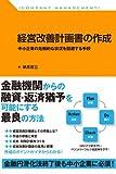 経営改善計画書の作成