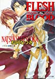 FLESH & BLOOD2 (キャラ文庫)