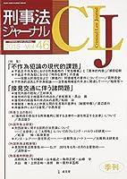 刑事法ジャーナル v.46 特集:不作為犯論の現代的課題 接見交通に伴う諸問題
